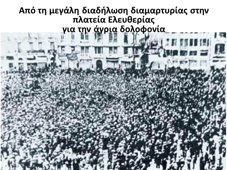 Από τη μεγάλη διαδήλωση διαμαρτυρίας στην πλατεία Ελευθερίας
