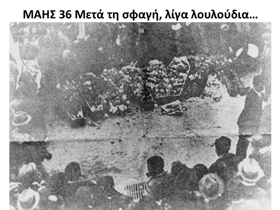 ΜΑΗΣ 36 Μετά τη σφαγή, λίγα λουλούδια…