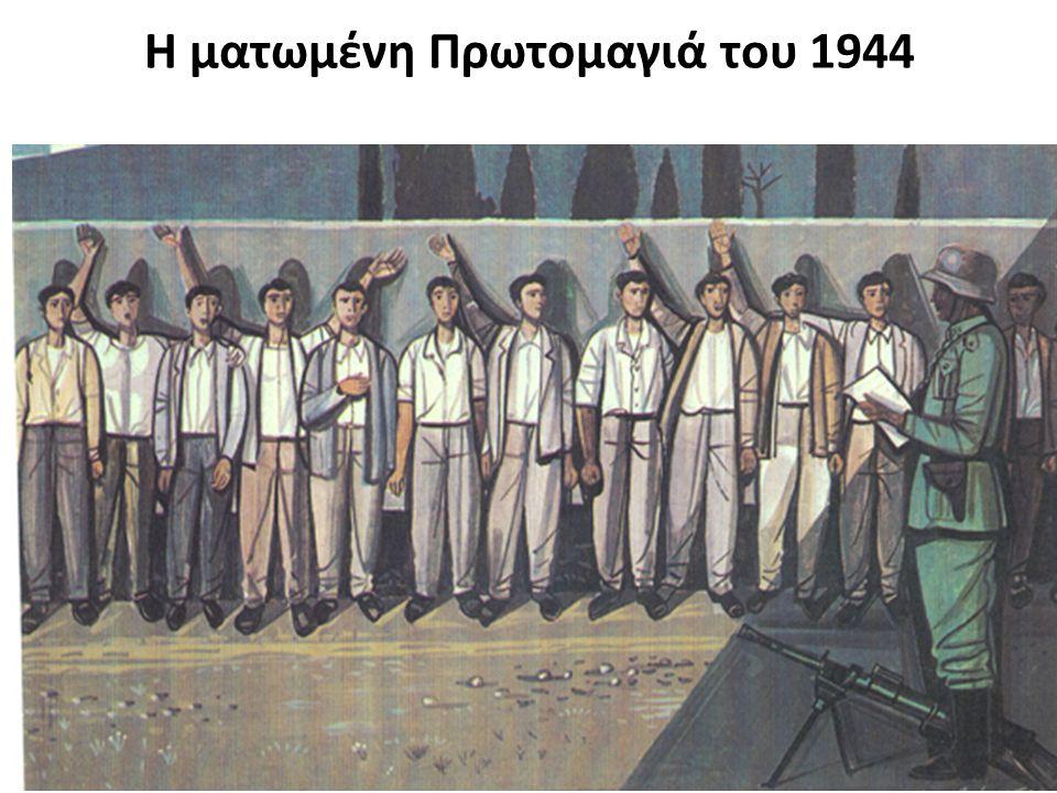 Η ματωμένη Πρωτομαγιά του 1944