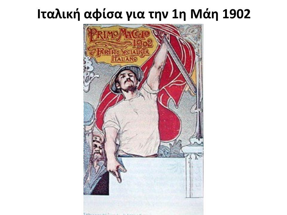Ιταλική αφίσα για την 1η Μάη 1902