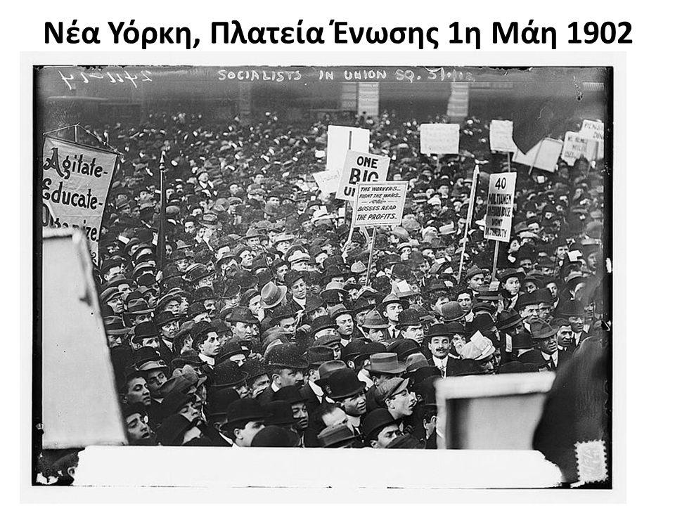Νέα Υόρκη, Πλατεία Ένωσης 1η Μάη 1902