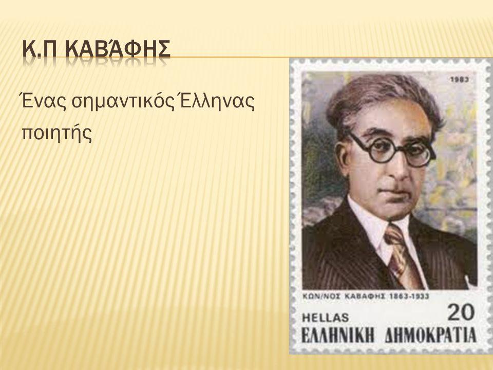 Κ.Π Καβάφης Ένας σημαντικός Έλληνας ποιητής