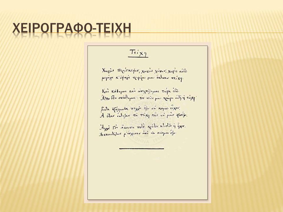 ΧΕΙΡΟΓΡΑΦΟ-ΤΕΙΧΗ