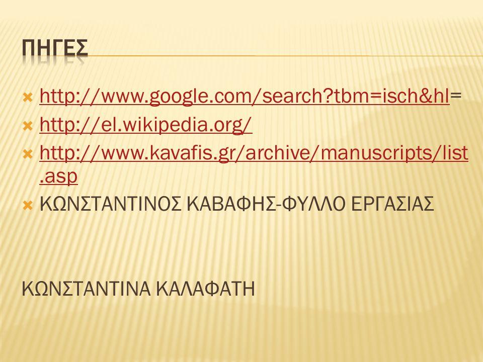 ΠΗΓΕΣ http://www.google.com/search tbm=isch&hl=