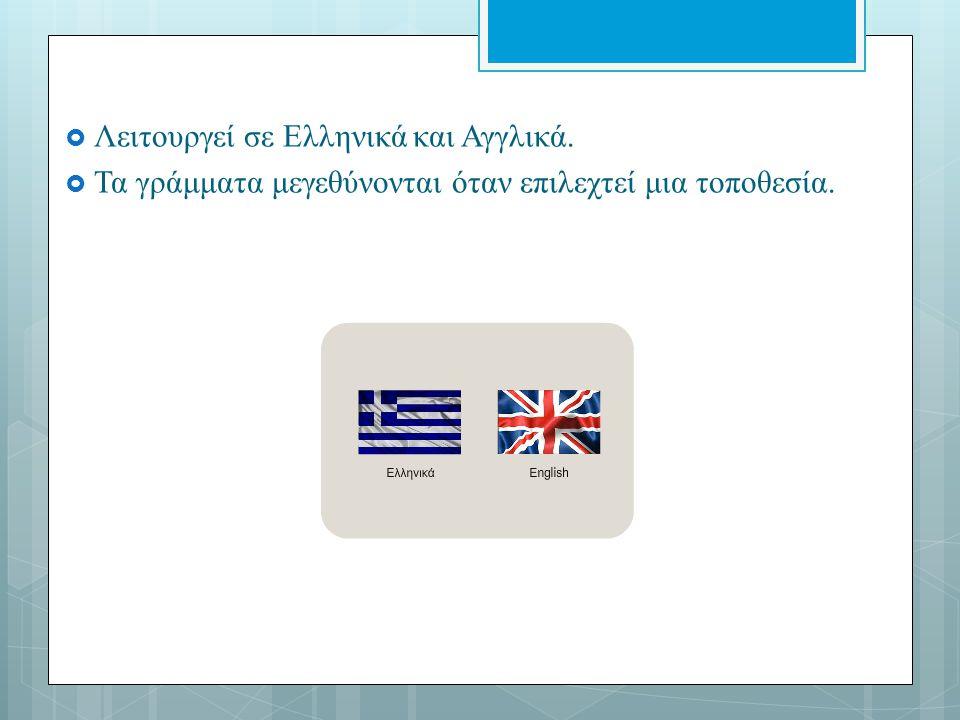 Λειτουργεί σε Ελληνικά και Αγγλικά.