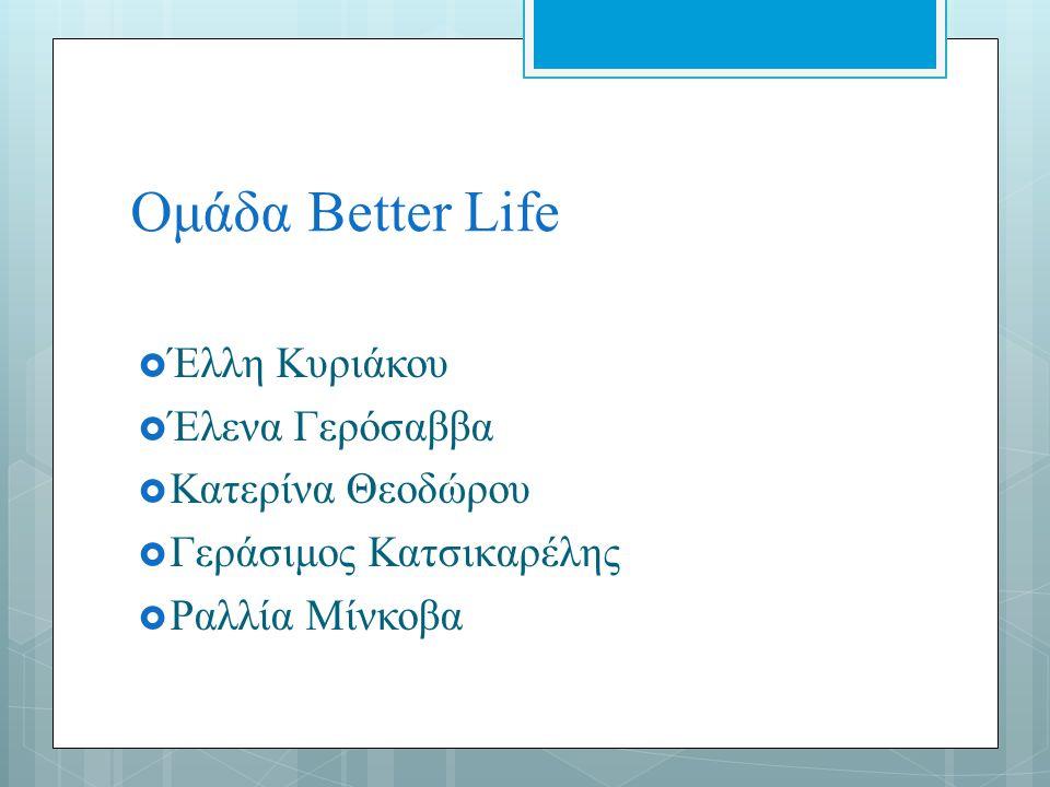 Ομάδα Better Life Έλλη Κυριάκου Έλενα Γερόσαββα Κατερίνα Θεοδώρου