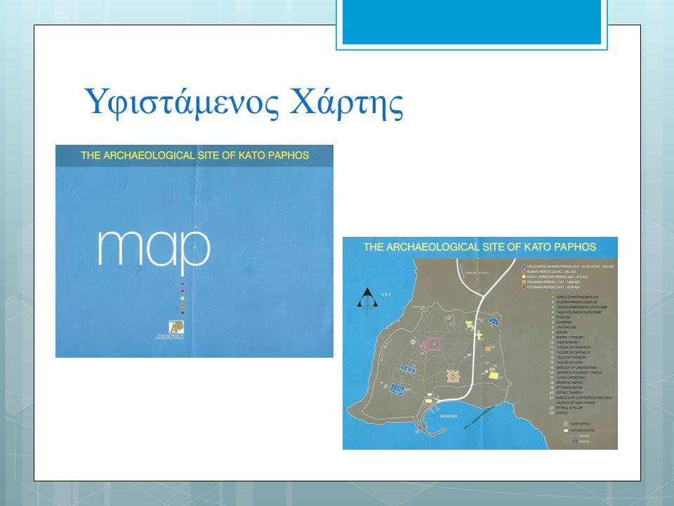 Υφιστάμενος Χάρτης