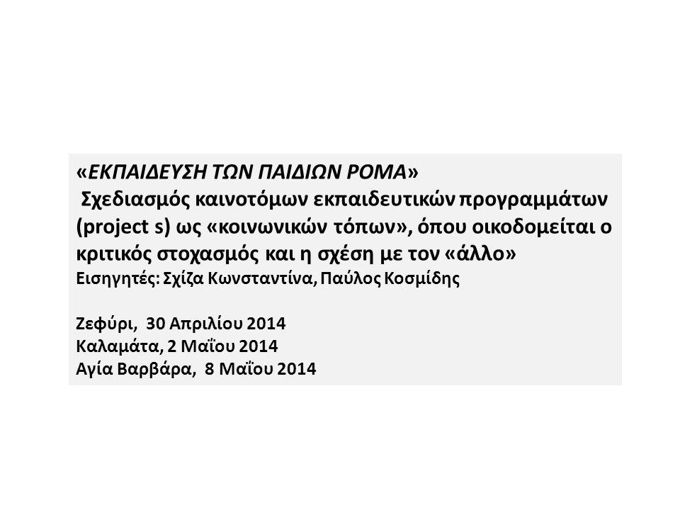 «ΕΚΠΑΙΔΕΥΣΗ ΤΩΝ ΠΑΙΔΙΩΝ ΡΟΜΑ»