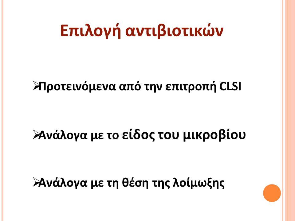 Επιλογή αντιβιοτικών Προτεινόμενα από την επιτροπή CLSI