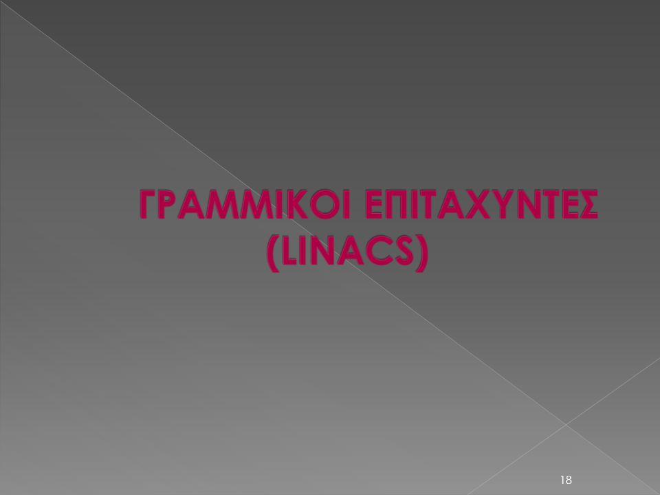 ΓΡΑΜΜΙΚΟΙ ΕΠΙΤΑΧΥΝΤΕΣ (LINACS)