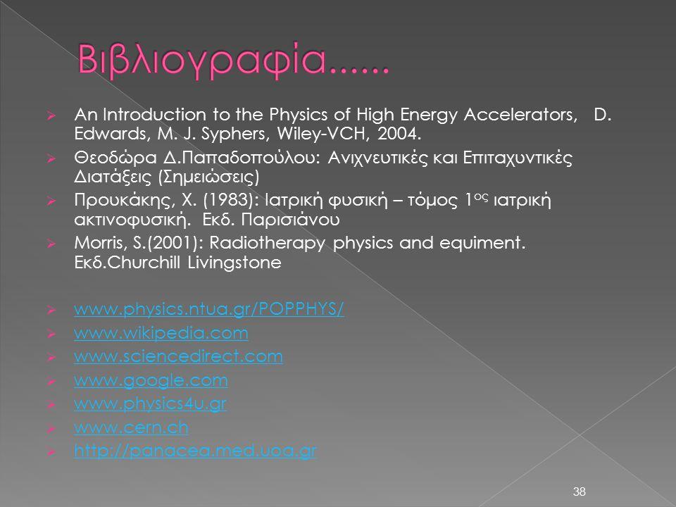 Βιβλιογραφία...... An Introduction to the Physics of High Energy Accelerators, D. Edwards, M. J. Syphers, Wiley-VCH, 2004.