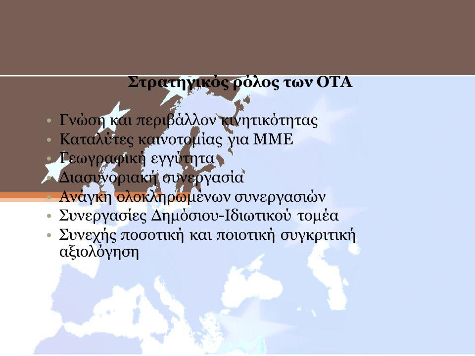Στρατηγικός ρόλος των ΟΤΑ