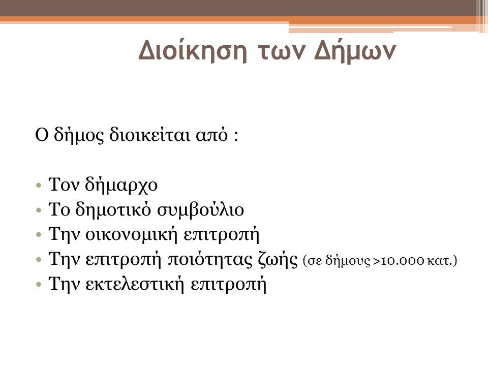 Διοίκηση των Δήμων Ο δήμος διοικείται από : Τον δήμαρχο