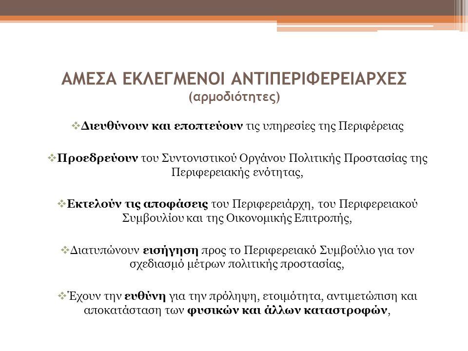 ΑΜΕΣΑ ΕΚΛΕΓΜΕΝΟΙ ΑΝΤΙΠΕΡΙΦΕΡΕΙΑΡΧΕΣ (αρμοδιότητες)