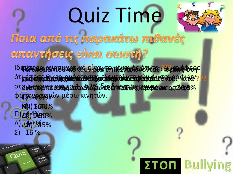 Quiz Time Ποια από τις παρακάτω πιθανές απαντήσεις είναι σωστή