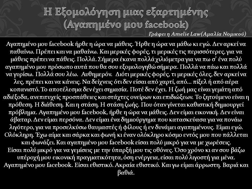 Η Εξομολόγηση μιας εξαρτημένης (Αγαπημένο μου facebook)