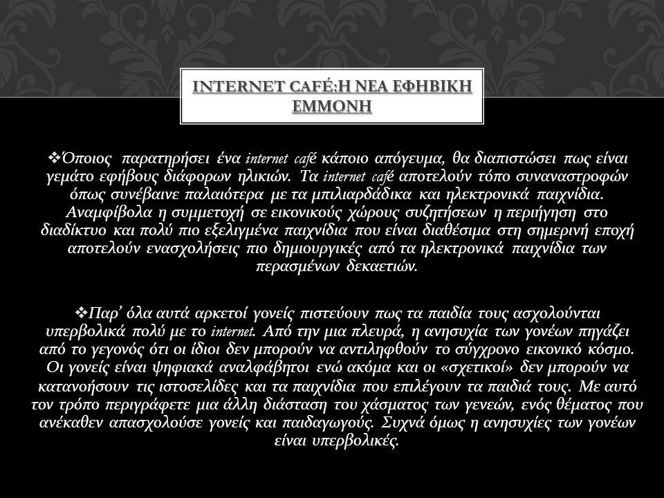 Internet café:Η ΝΕΑ ΕΦΗΒΙΚΗ ΕΜΜΟΝΗ