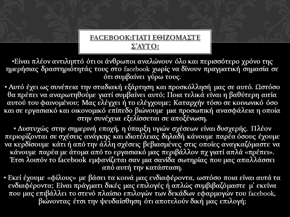 Facebook:Γιατι εθιζομαστε σ'αυτο;