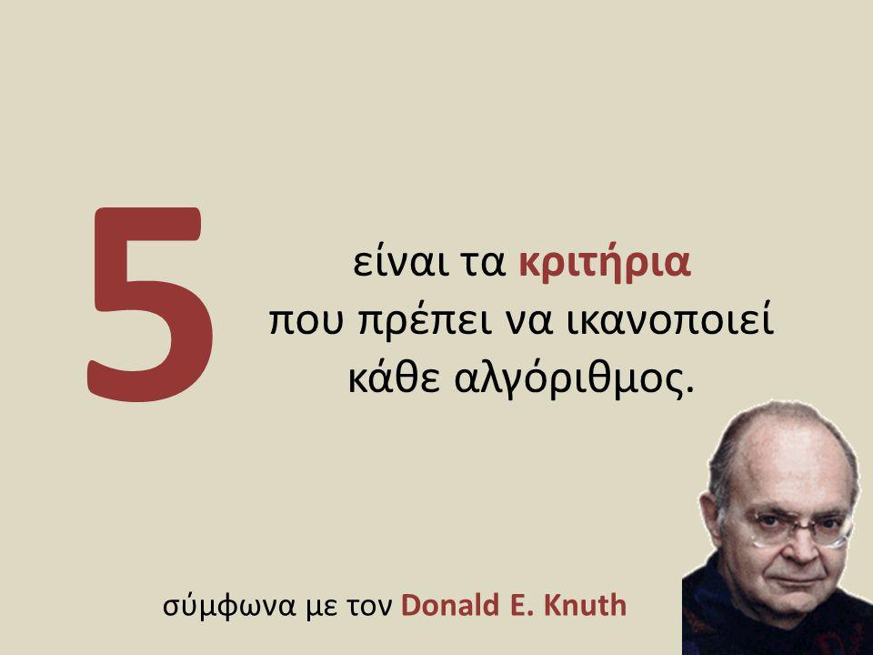 5 είναι τα κριτήρια που πρέπει να ικανοποιεί κάθε αλγόριθμος.