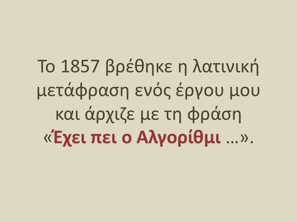 Το 1857 βρέθηκε η λατινική μετάφραση ενός έργου μου
