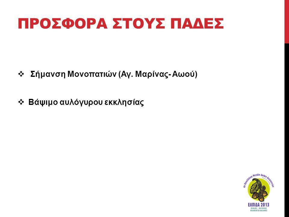 ΠΡΟΣΦΟΡΑ ΣΤΟΥΣ ΠΑΔΕΣ Σήμανση Μονοπατιών (Αγ. Μαρίνας- Αωού)