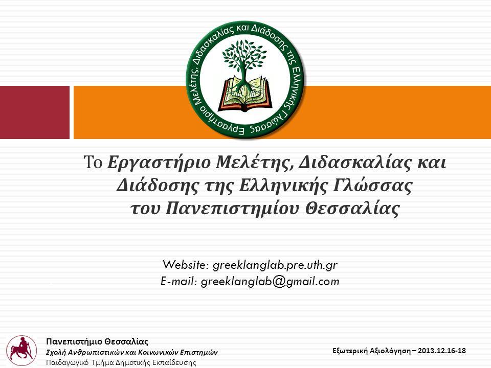 Το Εργαστήριο Μελέτης, Διδασκαλίας και Διάδοσης της Ελληνικής Γλώσσας του Πανεπιστημίου Θεσσαλίας