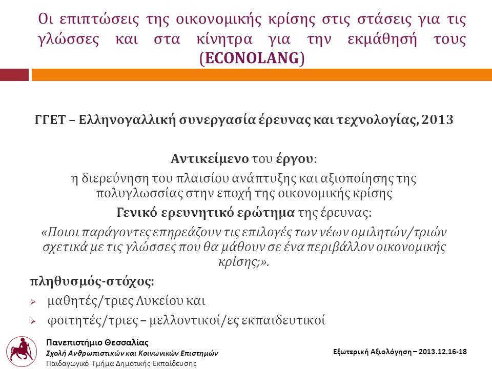 ΓΓΕΤ – Ελληνογαλλική συνεργασία έρευνας και τεχνολογίας, 2013