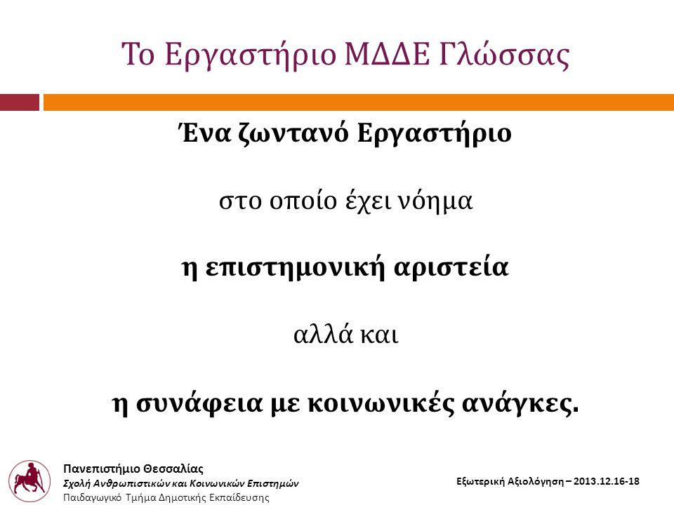 Το Εργαστήριο ΜΔΔΕ Γλώσσας