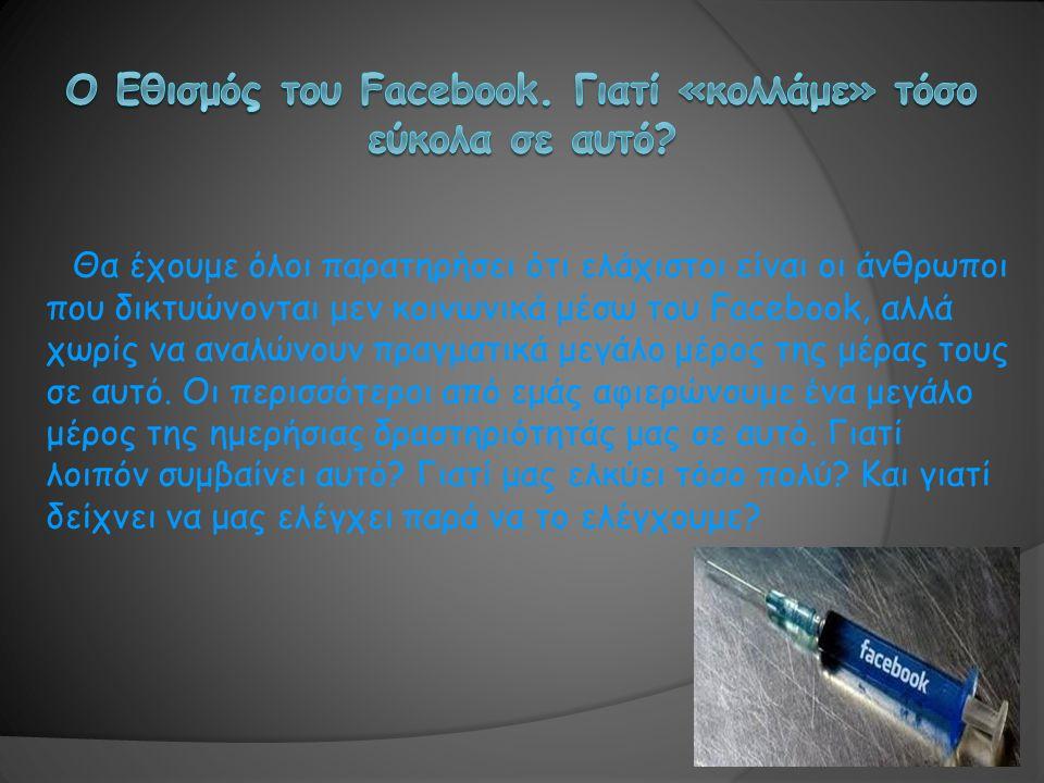 Ο Εθισμός του Facebook. Γιατί «κολλάμε» τόσο εύκολα σε αυτό