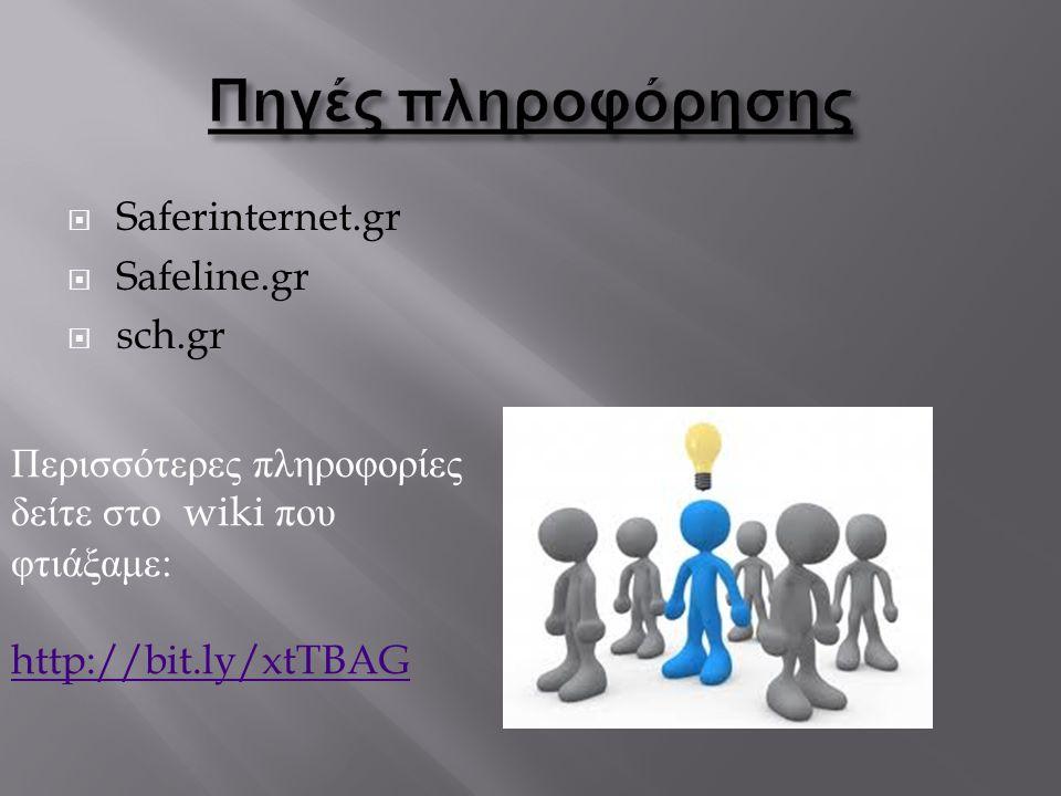 Πηγές πληροφόρησης Saferinternet.gr Safeline.gr sch.gr