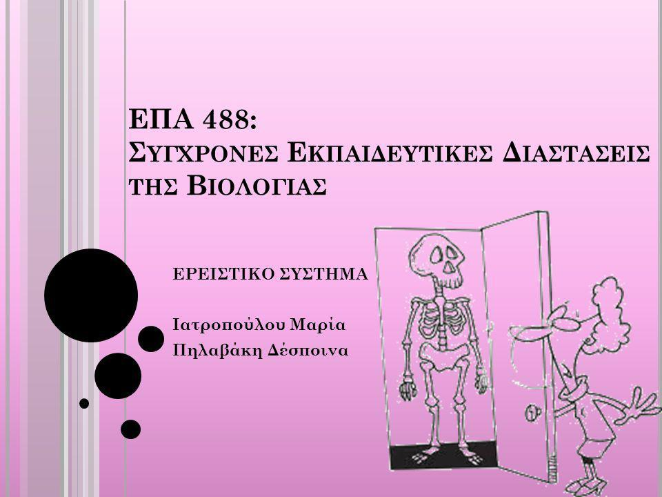 ΕΠΑ 488: Σyγχρονεσ Εκπαιδευτικεσ Διαστασεισ τησ Βιολογιασ