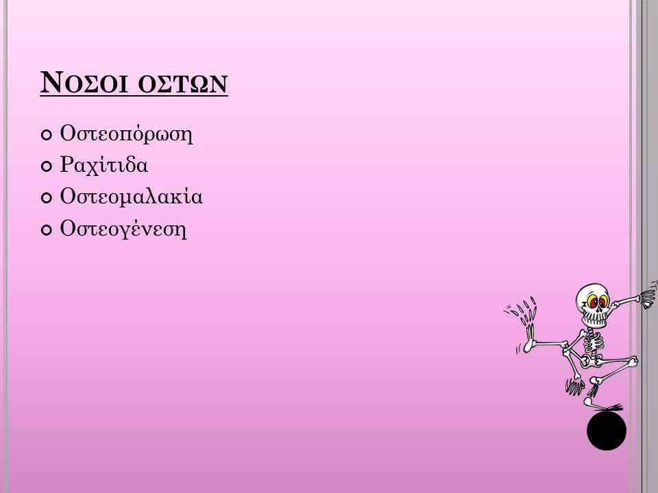 Νοσοι οστων Οστεοπόρωση Ραχίτιδα Οστεομαλακία Οστεογένεση