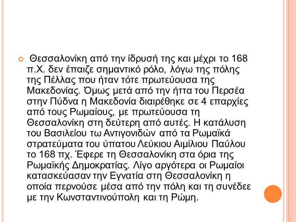 Θεσσαλονίκη από την ίδρυσή της και μέχρι το 168 π. Χ