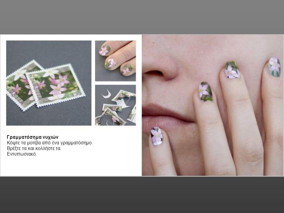 Γραμματόσημα νυχιών Κόψτε τα μοτίβα από ένα γραμματόσημο