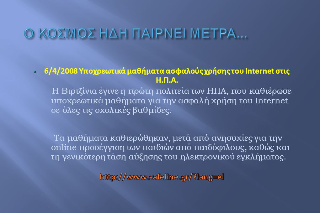 6/4/2008 Υποχρεωτικά μαθήματα ασφαλούς χρήσης του Internet στις Η.Π.Α.