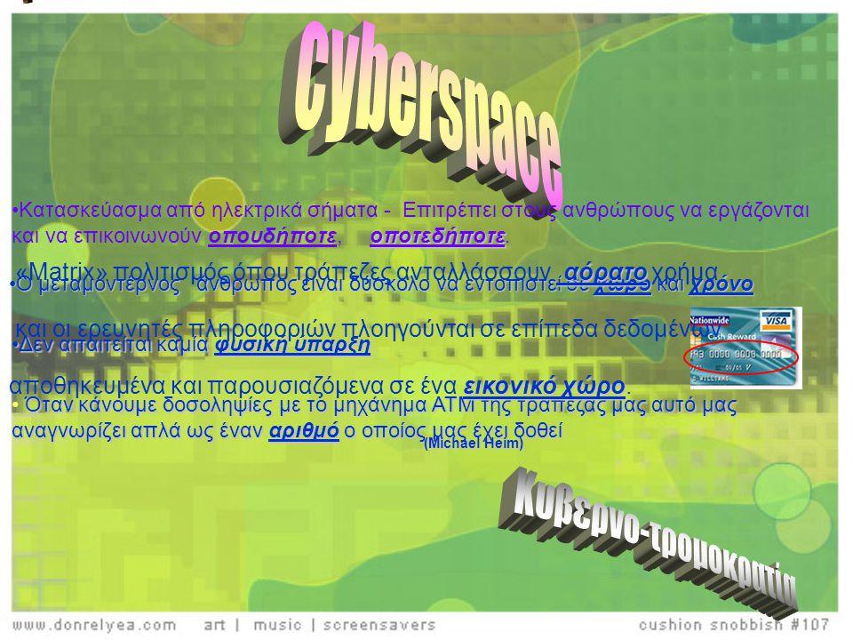 Κυβερνο-πόλεμος cyberspace Κυβερνο-τρομοκρατία