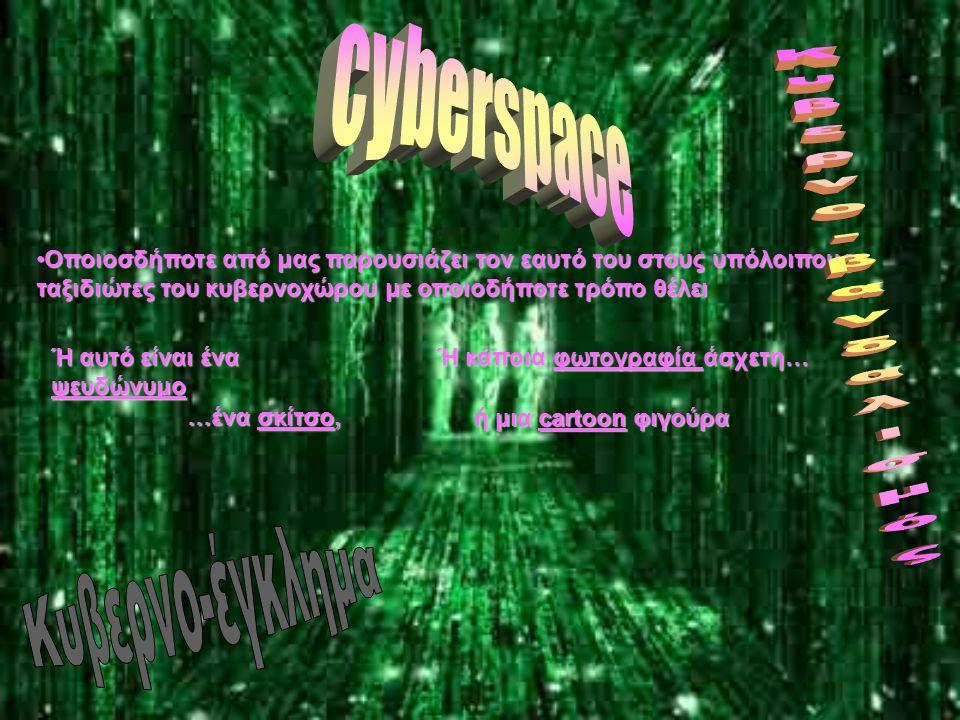 cyberspace Κυβερνο-βανδαλισμός Κυβερνο-έγκλημα