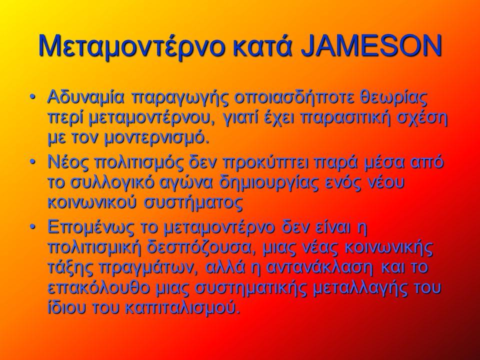 Μεταμοντέρνο κατά JAMESON