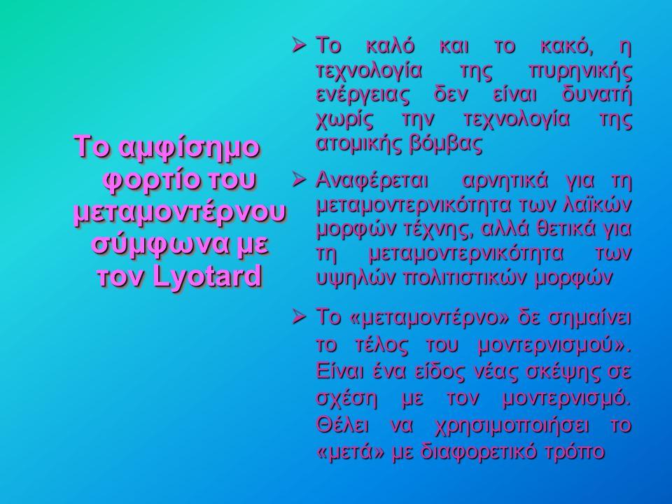 Το αμφίσημο φορτίο του μεταμοντέρνου σύμφωνα με τον Lyotard