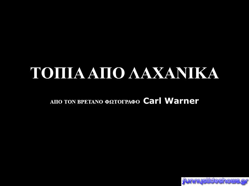 ΑΠΟ ΤΟΝ ΒΡΕΤΑΝΟ ΦΩΤΟΓΡΑΦΟ Carl Warner