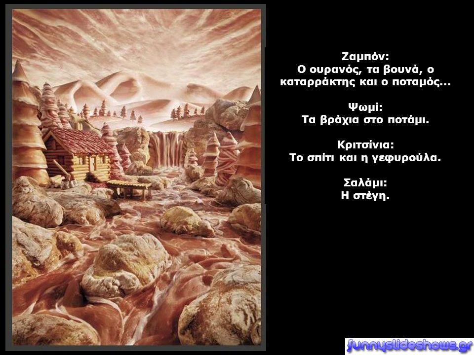 Ο ουρανός, τα βουνά, ο καταρράκτης και ο ποταμός...