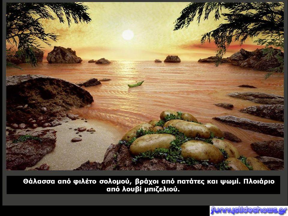 Θάλασσα από φιλέτο σολομού, βράχοι από πατάτες και ψωμί