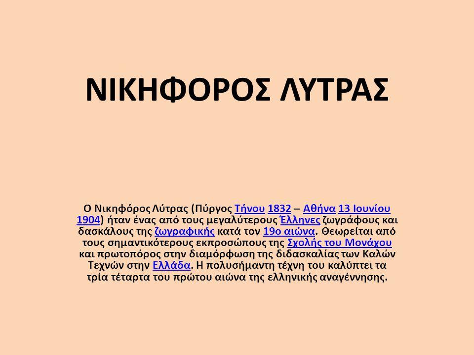 ΝΙΚΗΦΟΡΟΣ ΛΥΤΡΑΣ