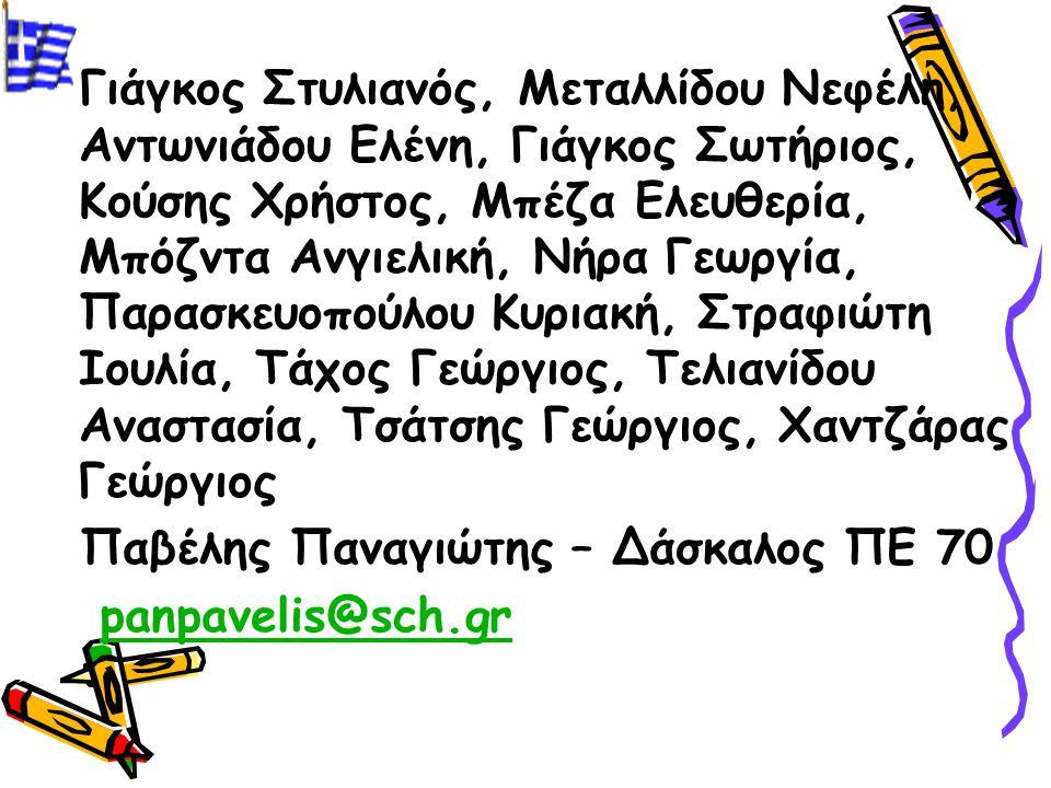 Γιάγκος Στυλιανός, Μεταλλίδου Νεφέλη, Αντωνιάδου Ελένη, Γιάγκος Σωτήριος, Κούσης Χρήστος, Μπέζα Ελευθερία, Μπόζντα Ανγιελική, Νήρα Γεωργία, Παρασκευοπούλου Κυριακή, Στραφιώτη Ιουλία, Τάχος Γεώργιος, Τελιανίδου Αναστασία, Τσάτσης Γεώργιος, Χαντζάρας Γεώργιος
