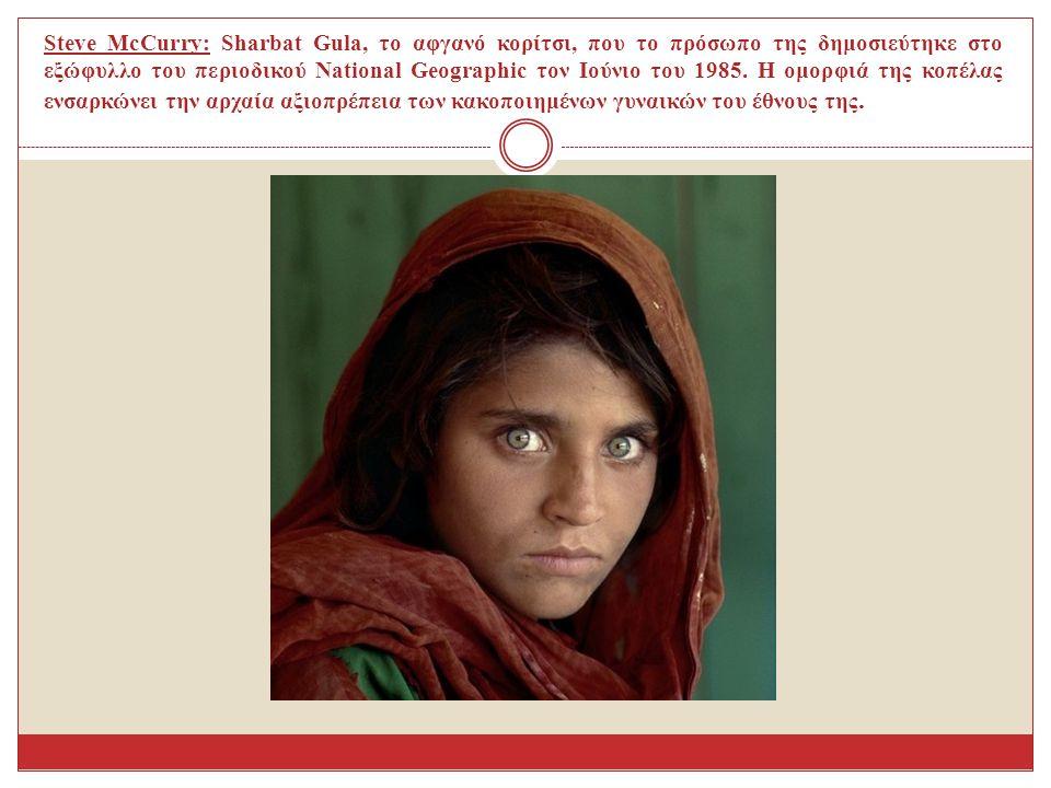 Steve McCurry: Sharbat Gula, το αφγανό κορίτσι, που το πρόσωπο της δημοσιεύτηκε στο εξώφυλλο του περιοδικού National Geographic τον Ιούνιο του 1985.