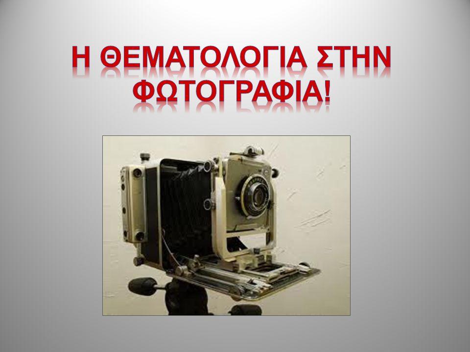 Η ΘΕΜΑΤΟΛΟΓΙΑ ΣΤΗΝ ΦΩΤΟΓΡΑΦΙΑ!