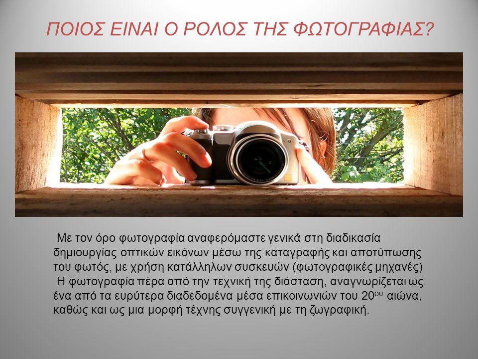 ΠΟΙΟΣ ΕΙΝΑΙ Ο ΡΟΛΟΣ ΤΗΣ ΦΩΤΟΓΡΑΦΙΑΣ