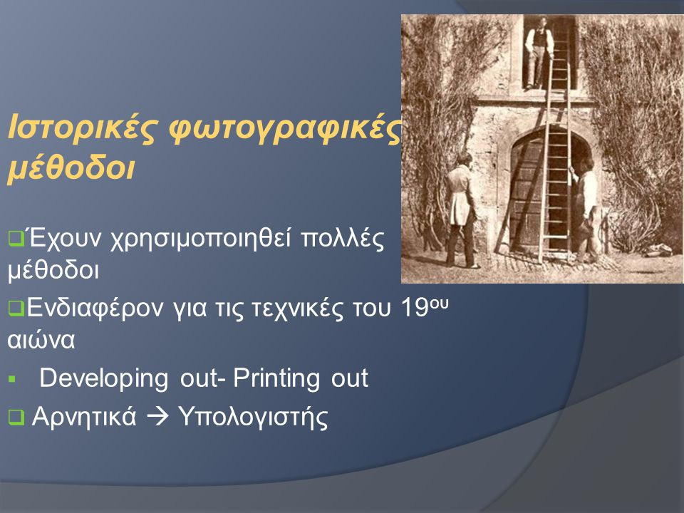 Ιστορικές φωτογραφικές μέθοδοι