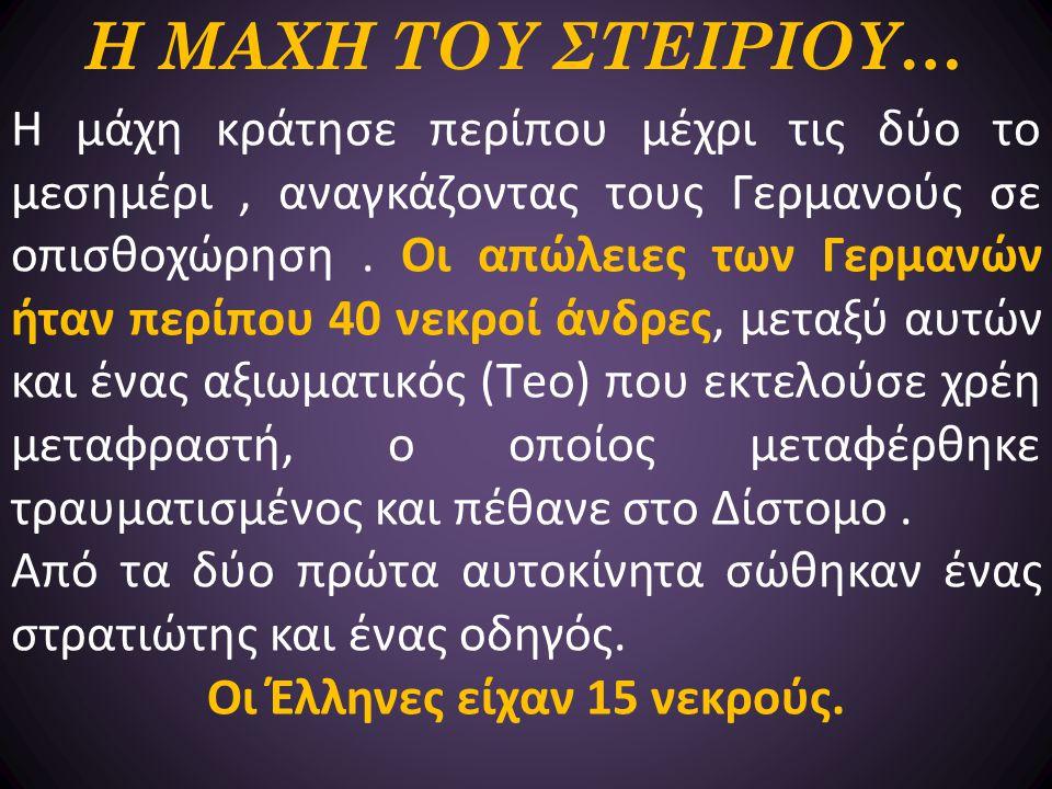 Οι Έλληνες είχαν 15 νεκρούς.