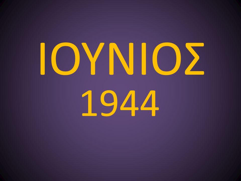IOYNIOΣ 1944